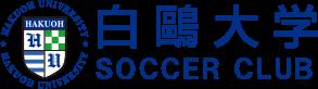 白鴎大学サッカー部 ロゴ