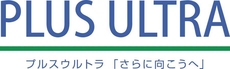 PLUS ULTRA - さらに向こうへ